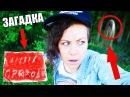 Я В ИГРЕ! РАЗОБЛАЧЕНИЕ Призрак на камере и НОВАЯ ЗАГАДКА! 24 ЧАСА ЧЕЛЛЕНДЖ Anny Magic