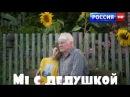 Деревенская мелодрама/ Мы с дедушкой /Русские мелодрамы 2017 в хорошем качестве