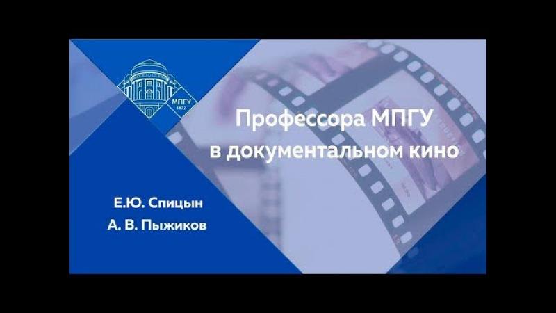 Е Ю Спицын и А В Пыжиков Сериал Потомки на ОТР Вся власть советам
