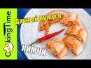 КИМЧИ 🔥 ЧИМЧИ 🔥 КИМЧХИ очень вкусная острая корейская закуска из капусты семейный простой рецепт