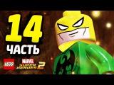 LEGO Marvel Super Heroes 2 Прохождение - Часть 14 - ЭПИК И ДРАКОН