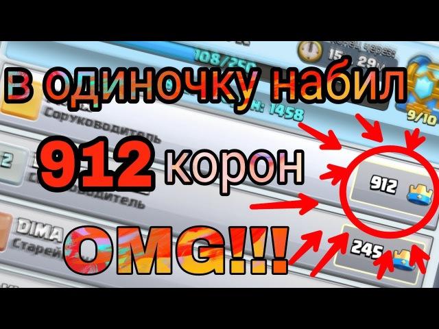 В ОДИНОЧКУ НАБИЛ КЛАНОВЫЙ ДО 7 ЛВЛ (912 КОРОН) как повторить!?