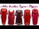Новая коллекция Платье-терапия. Нарядные новогодние платья