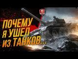 ПОЧЕМУ Я УШЕЛ ИЗ ТАНКОВ...★ ВОДОДЕЛЫ, КОТОРЫХ МЫ ПОТЕРЯЛИ #worldoftanks #wot #танки — [http://wot-vod.ru]