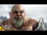 Middle-Earth: Shadow of War: ПЕРСОНАЖ ПАСХАЛКА умершему разработчику. Немезис. Средиземье Те...
