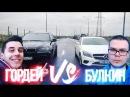 ГОНКА! ДИМА ГОРДЕЙ ПРОТИВ САНИ БУЛКИНА! BMW X5M vs MERCEDES-BENZ CLS 400!