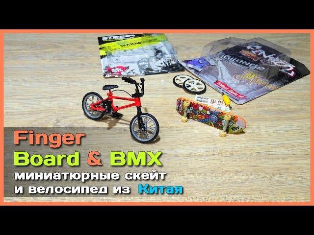 📦 ФингерБОРД и ФингерBMX - Миниатюрный скейт и велосипед из Китая