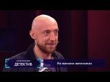 Импровизация «Детектив» с Сергеем Гореликовым. 3 сезон, 11 серия (52)