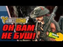 МИНИ ГАЙД Бушвакер Dirty Bomb Bushwhacker guide