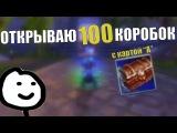 ОТКРЫВАЮ 100 КОРОБОК с КАРТОЙ