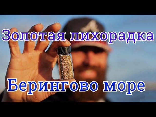 Золотая лихорадка. Берингово море 7 сезон 1 серия Discovery (2017)