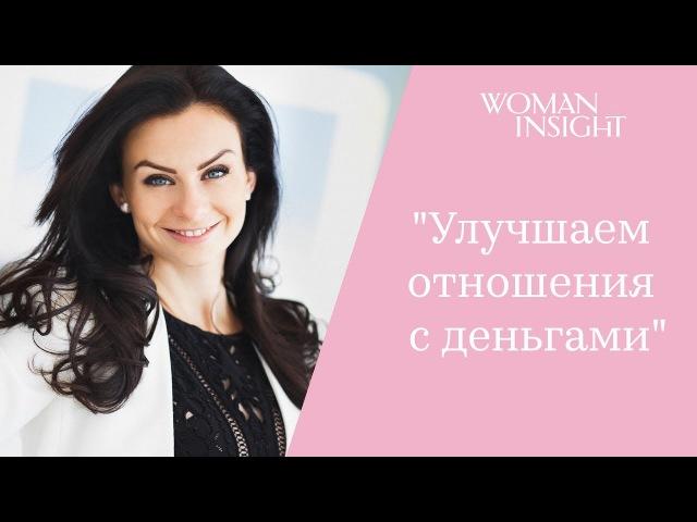 Улучшаем отношения с деньгами - вебинар Светлана Керимова | Как привлечь деньги