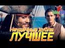 Пираты Карибского Моря - Неудачные дубли (ЛУЧШЕЕ)