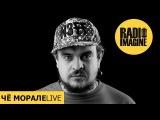 ЧЁ МОРАЛЕ LIVE RADIO IMAGINE