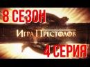 ИГРА ПРЕСТОЛОВ 8 СЕЗОН, 4 СЕРИЯ