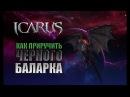 Icarus Как приручить Черного Баларка