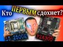 Гоним на воде - i5 2500k X FX6300 (4.8Ghz)