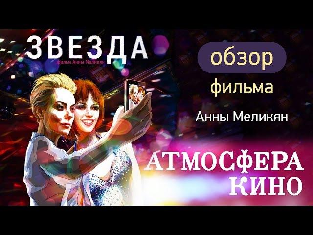 Звезда (фильм Анны Меликян), Атмосфера кино, 2014