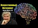 Искусственный интеллект Сергей Савельев Вынос мозга 16