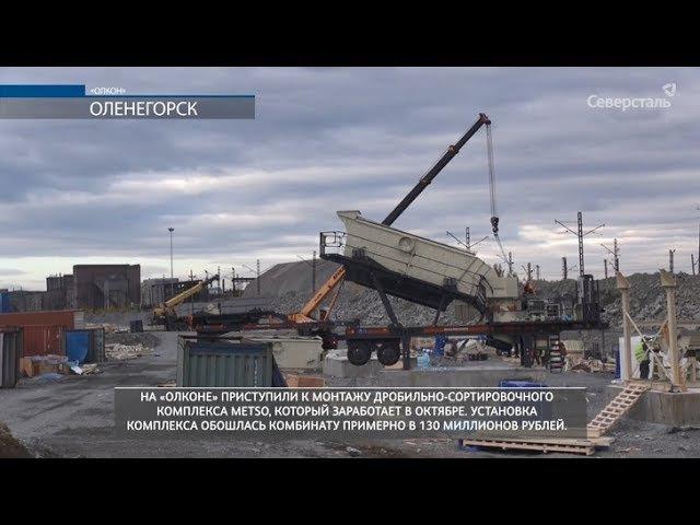 Как строят сортировочный комплекс в Оленегорске