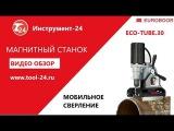 МОБИЛЬНЫЙ МАГНИТНЫЙ СТАНОК ДЛЯ ТРУБ И МЕТАЛЛА EUROBOOR ECO-TUBE.30