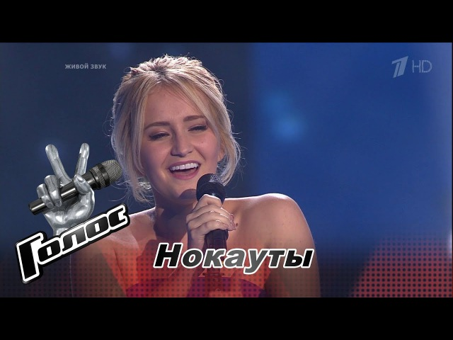 Анастасия Белявская «I Want to Break Free» - Нокауты - Голос - Сезон 6
