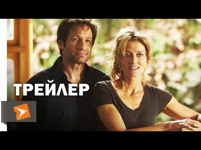 Блудливая Калифорния (2007) | Сезон 1 Телевизионный Трейлер 1 | Киноклипы Хранилище