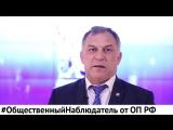 Александр Козлов рассказывает о проекте Общественный наблюдатель