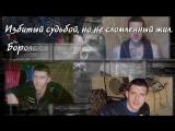 Аркадий Кобяков - Ах, если бы знать.( Клип в память) HD
