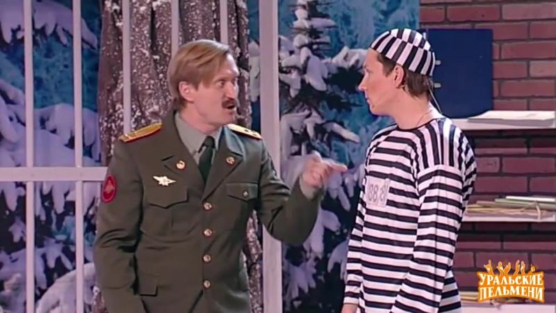 Свободный заключенный - Снега и зрелищ - Уральские пельмени
