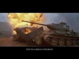 Sabaton - Panzerkampf - Русский перевод - Субтитры