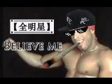 【全明星】Believe me