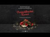 Курс «Рождественский колпак» • день 1 • цветы и коробочки маков из фоамирана и глины