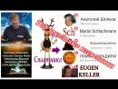 👓 Это трусливые клеветники ➤ Анатолий Шляхов, Martin Schlachmann, Вольный Мыслитель, Eugen Keller