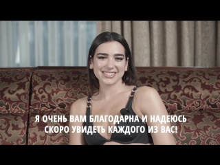 Dua Lipa - Interview for VK