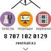 Аренда проектора и экрана прокат в Алматы
