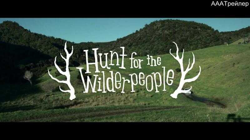 АААТрейлер Охота на дикарей Hunt for the Wilderpeople Новая Зеландия 2016