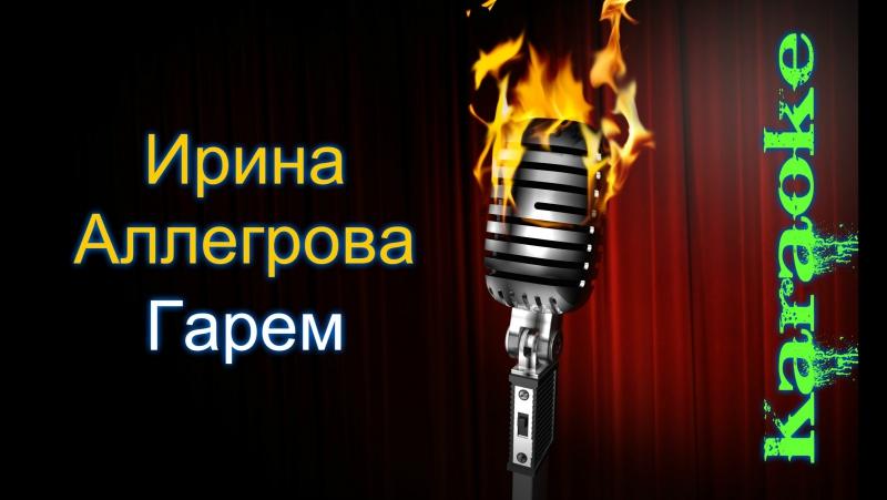 Ирина Аллегрова - Гарем ( караоке )
