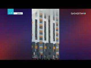 Астанада жаңадан бой көтерген тұрғын үй кешенінде өрт болды
