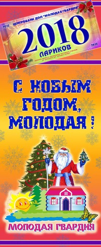 Молодая гвардия ярославль официальный сайт