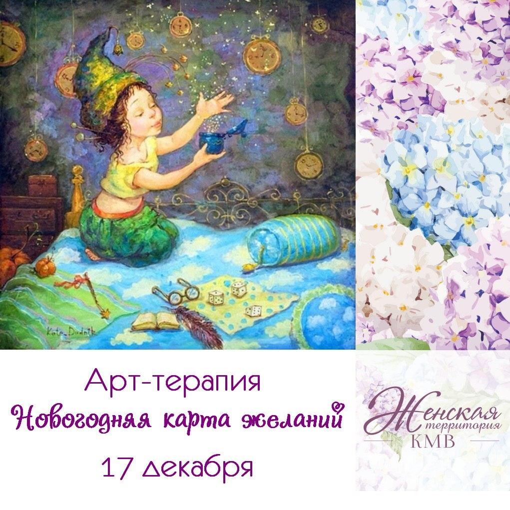 """Афиша Пятигорск Арт-терапия """"Новогодняя карта желаний"""""""
