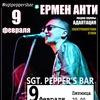Ермен Анти Адаптация Sgt. Pepper's Bar Краснодар