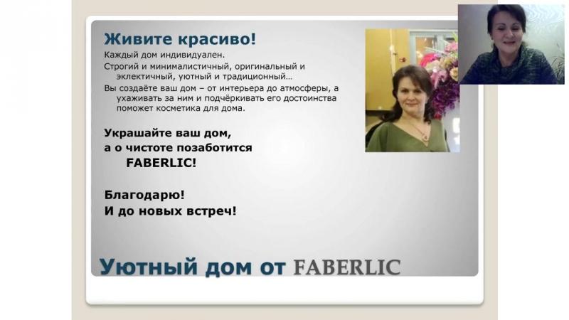 Вебинар Умный дом с faberlic. Егармина Наталья