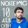 NOIZE MC | 10 декабря | УФА