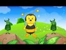 Жу-жу. Песенка пчёлки.