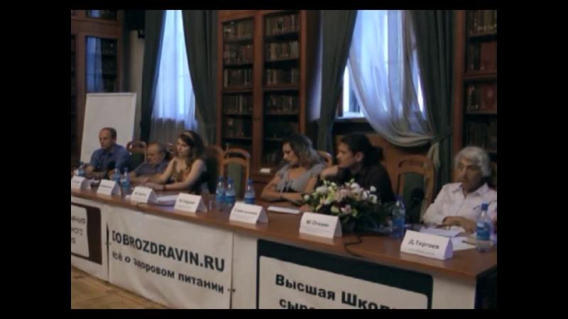 Первый всероссийский открытый форум врачей,сыроедов и вегитарианцев День 1. Часть 4