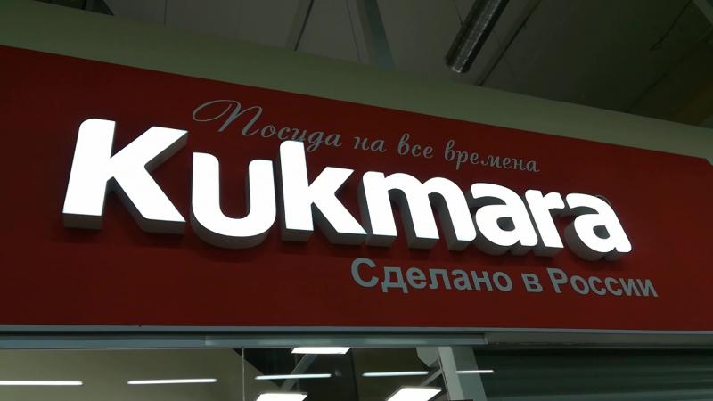 Световые режимы работы вывески для магазина Kukmara