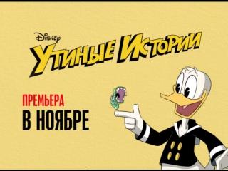 Утиные Истории - Премьера в ноябре на Канале Disney!