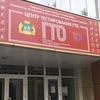 Центр ГТО города Екатеринбурга