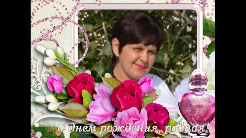 С Юбилеем,Наталья Михель! Г.Энергодар Украина